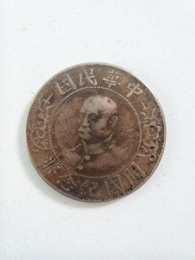 Scarce China 1912 Republic Silver Dollar Li Yuan Hung Y-321