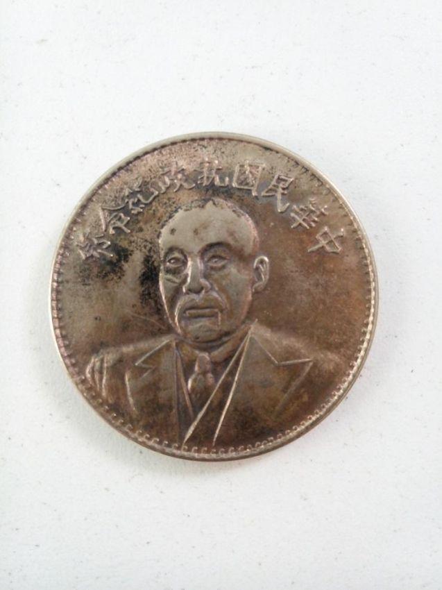 Scarce China 1924 Republic Silver Dollar 1 Yuan Duan Qirui