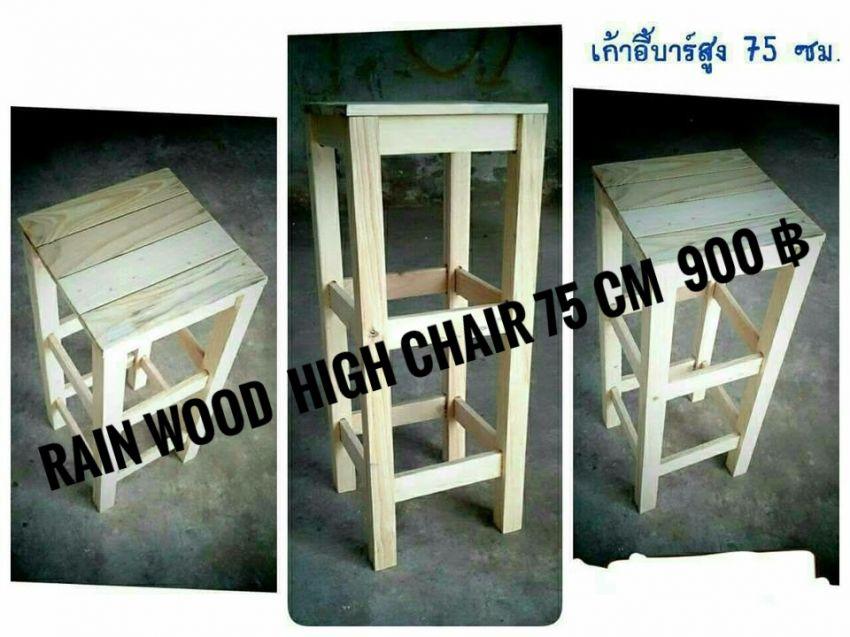 Rain wood high chair 75 cm 900 Baht