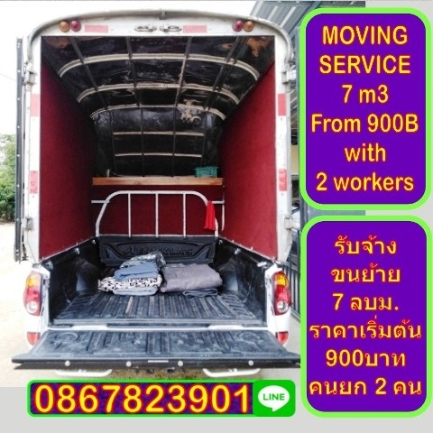 MOVING SERVICE 7 m3 From 900B with 2 workers รับจ้างขนย้าย 7 ลบม