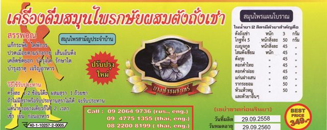 Special thai micsture orthopedic problems
