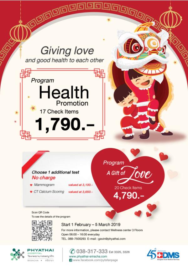 Health Check up Promotion Phyathai Sriracha Hospital