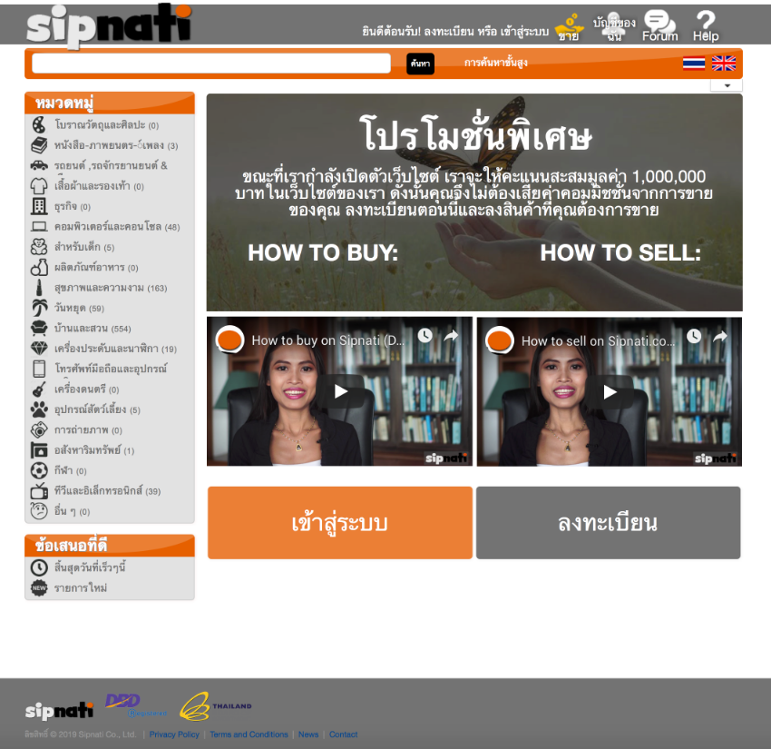 Sipnati - sell offer of a startup business with a billion dollars pote