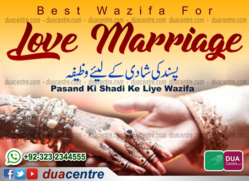 Dua For Love Marriage - Wazifa