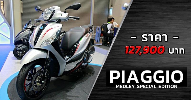 Piaggio Medley 150 ABS SPECIAL EDITION