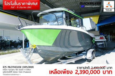 Brand new Quicksilver 675 PILOT+ Engine + Trailer with Warranty !!