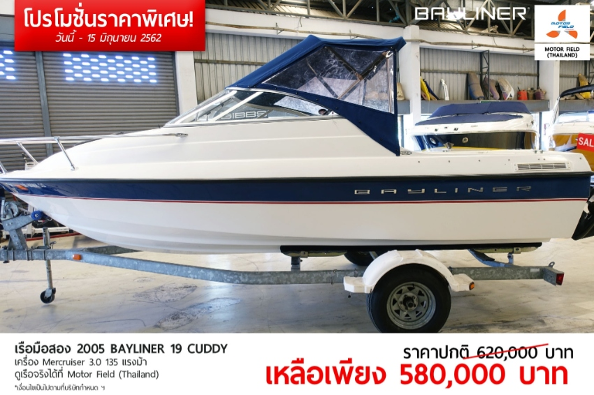 Pre-Owned 2005 Bayliner 19F Cuddy + Trailer ((Ready to FUN!!)) NICE !!