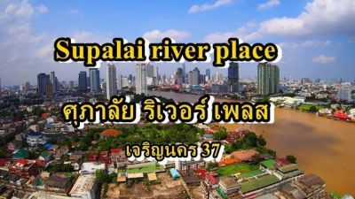 For sale 2 bed 32 floor 80 sq,m Supalai River Place