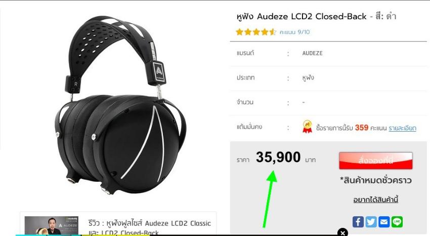 Audeze LCD-2CB LCD2-Closedback