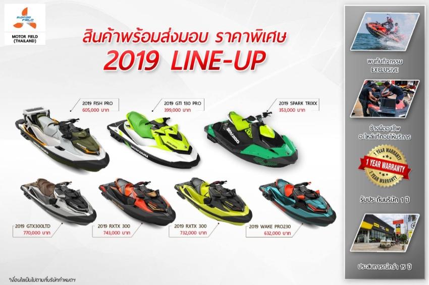 Brand New 2019 SEADOO JEtski IN STOCK !! + Warranty
