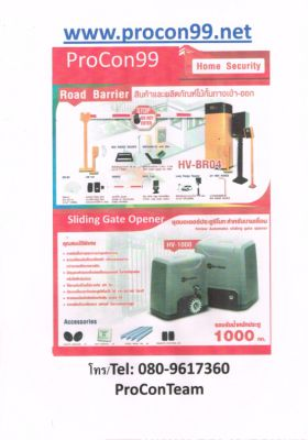 Sale and installation Sliding Gate Opener