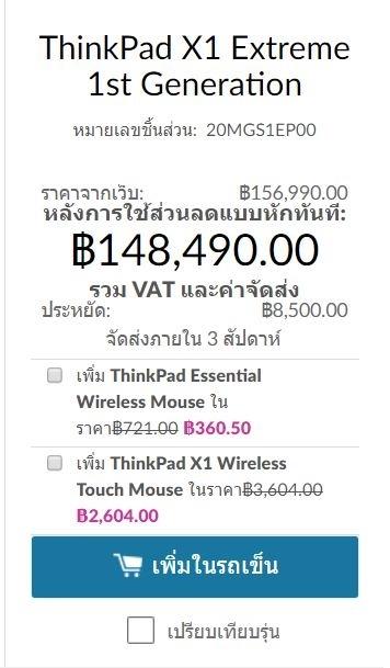 Lenovo Thinkpad X1 Extreme  i7-8850H, 1 TB, 32 GB, UHD - 40% off