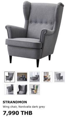 Ikea arm chair.