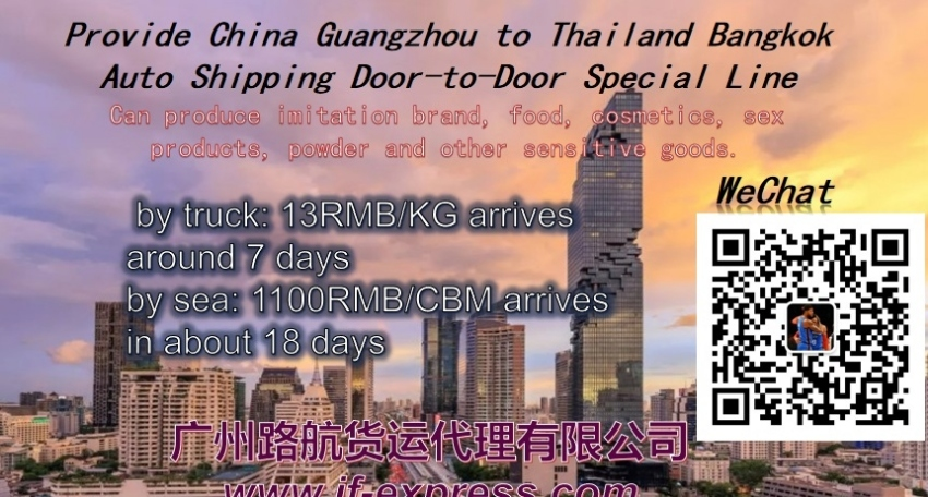 shipping from China to Thailand