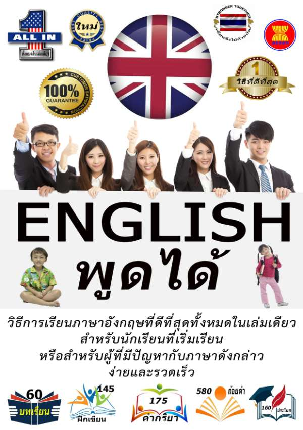 Speak English - Special book for Thai student to learn English.