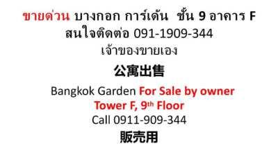 Bangkok Garden For Sale By Owner