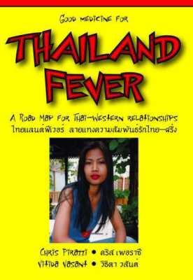 THAILAND FEVER