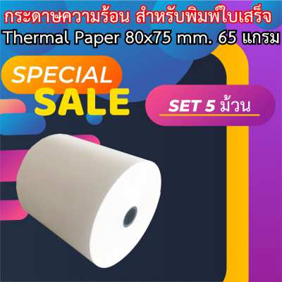Thermal paper 80 × 75, thickness 65G, thermal paper Thermal pape receipt paper