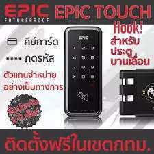 Digital Auto Door EPIC TOUCH กลอนประตูดิจิตอลที่มีการใช้งานแบบ 2 ระบบ
