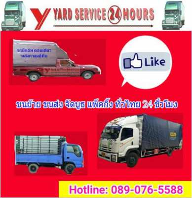 Hire of transport services Moving house Move furniture