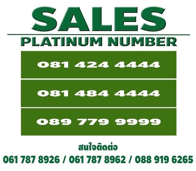 Selling VIP numbers