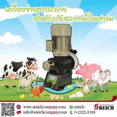 คุณภาพของสัตว์เลี้ยงในฟาร์มที่ดี เริ่มจากน้ำ