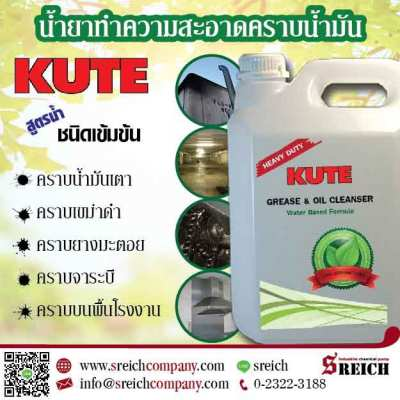 KUTE Concentrated Liquid Oil Cleanser