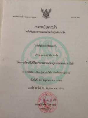 Thai Cie 2 million baht for sale