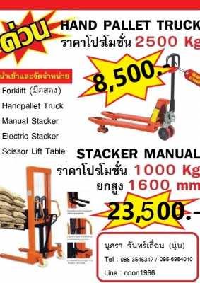 Hand Pallet Truck 2.5 ตัน