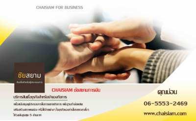 Credit for Chai Siam entrepreneurs