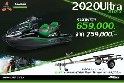 New Year Promotion !! 2020 Kawasaki Ultra 310 LX with Aluminum Trailer