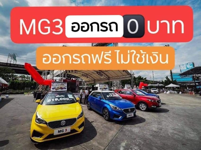ออกรถฟรี‼MG3????ป้ายแดง แคมเปญแรงรับปี`2020‼ออกรถวันนี้ไม่มีค่าใช้จ่าย????