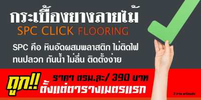Click to lock SPC rubber tile