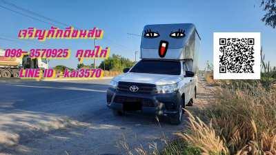 Pickup truck Rama 9 Punctual service, fast, friendly price