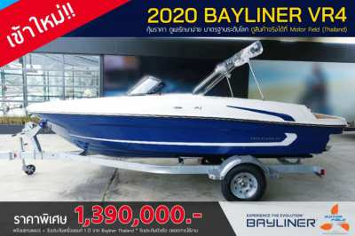 IN STOCK !! 2020 Bayliner VR4 + Trailler +Mercruiser 200 HP