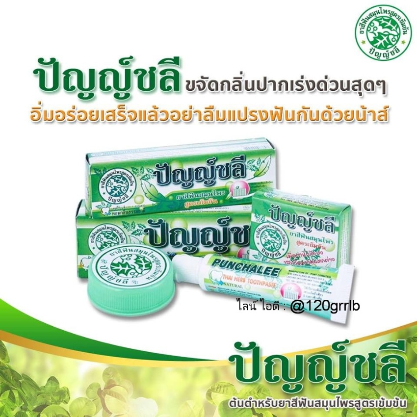 Panchalee toothpaste Thamachart herbal toothpaste formula