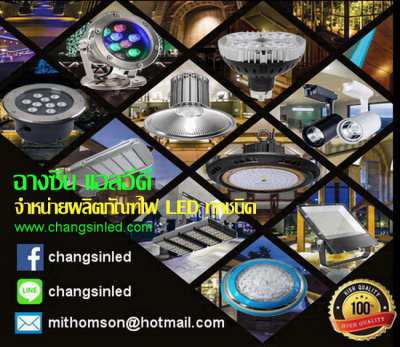 Sell all kinds of LED lighting products