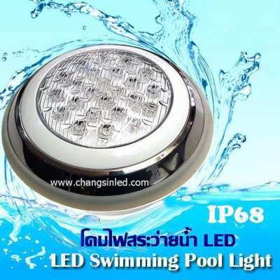 โคมไฟ LED สระว่ายน้ำ Pool Light 12W 18W 24W