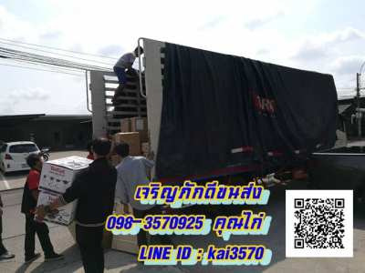 Taxi service Songkhla Urgent service. You are a taxi to move things.