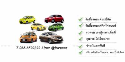 Buy cars at a good price that you are satisfied. Call 065-8599322 or Add Line: @lovecar.