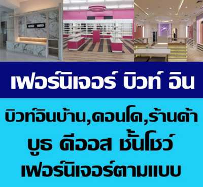 Built-in furniture, store decoration, kiosks, booths, display shelves, product advertising floors,