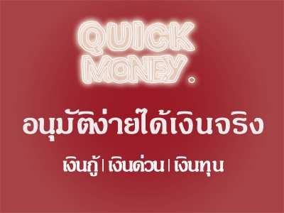 เงินด