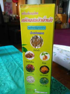 Special thai micsture for orthopedic problems