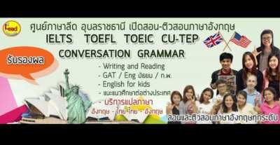 LEAD Language Centre ติวเข้ม IELTS TOEIC TOEFL สนทนา Grammar ONET