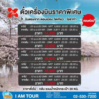 Cheap Airasia tickets during Songkran