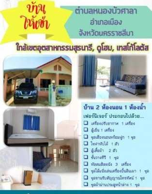 House for rent (5500- / month) Pattanathani Village, Nong Bua Sala, Mueang Nakhon Ratchasima