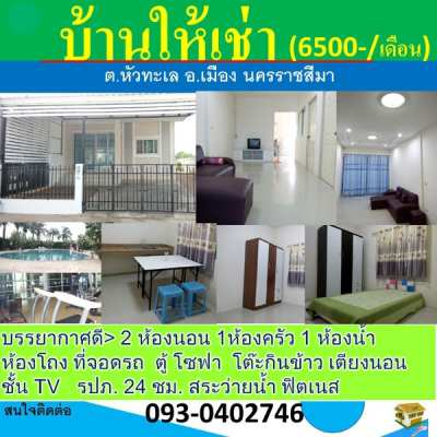 House for rent (6500 baht / month) Hua Thale Subdistrict, Mueang Nakhon Ratchasima