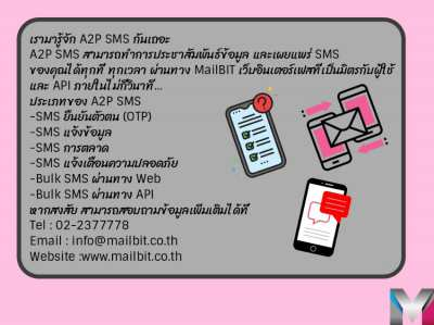 SMS Marketing from MailBIT