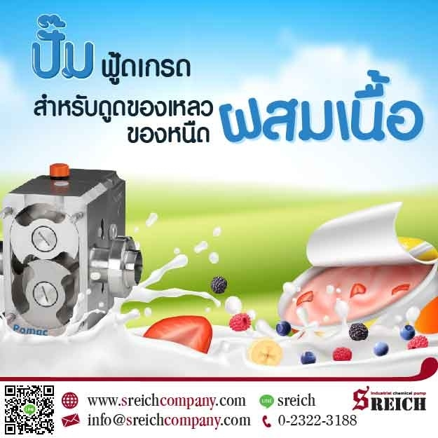 Food grade pump for sucking liquid Viscous mixed with meat