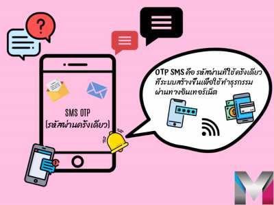 SMS OTP